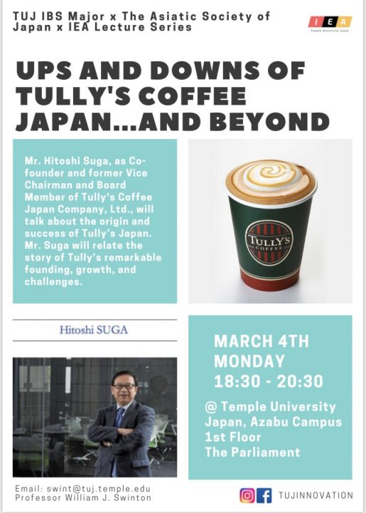 Ups and Downs of Tully's Coffee Japan… and Beyond Student